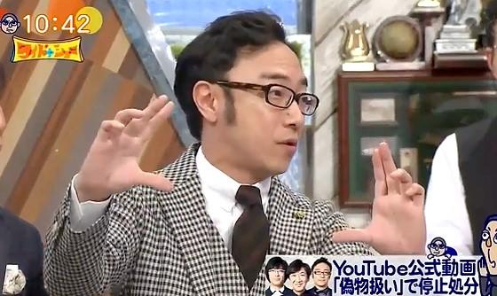 ワイドナショー画像 東京03の公式チャンネルが偽物扱いされたことについて角田「誰かが削除依頼を出した」 2017年2月26日