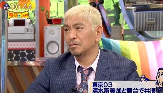 ワイドナショー画像 公式チャンネルがなりすましと誤解された東京03の話を聞く松本人志 2017年2月26日