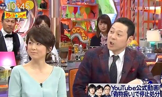 ワイドナショー画像 Youtubeの公式チャンネルの認定方法を質問する秋元優里アナ 2017年2月26日