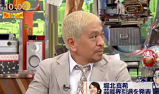 ワイドナショー画像 松本人志が山本耕史の不倫を心配 2017年3月5日