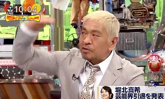 ワイドナショー画像 爆笑をさらったワイドナ現役高校生の前田航基くんに松本人志が「俺の上行くのやめてくれる」 2017年3月5日
