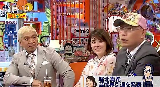 ワイドナショー画像 清水富美加の引退で注目の大川総裁に間違われたエピソードを紹介する大川興業の大川豊総裁 2017年3月5日