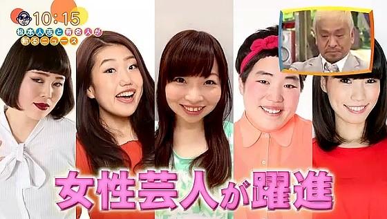 ワイドナショー画像 R-1ぐらんぷり2017に5人の女性芸人が決勝進出 2017年3月5日
