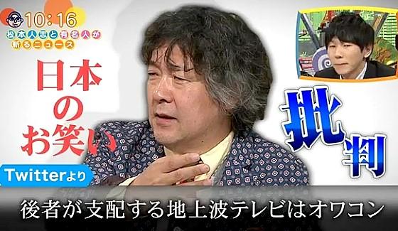 ワイドナショー画像 茂木健一郎が「日本の地上波テレビのお笑いはオワコン」とツイート 2017年3月19日