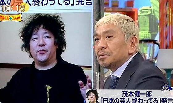 ワイドナショー画像 松本人志「茂木さんが全然面白くないから、お笑いオワコン発言にも腹が立たない」 2017年3月19日