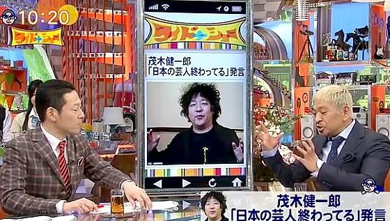 ワイドナショー画像 東野幸治が茂木健一郎のオワコン発言に対する芸人たちの反応を紹介 2017年3月19日