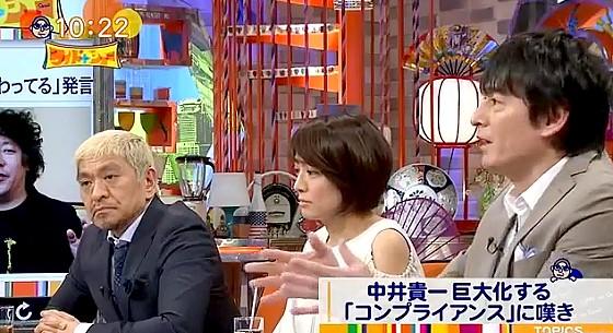 ワイドナショー画像 博多大吉「コンプライアンスの限界に挑戦するような番組は軒並み視聴率が悪い」 2017年3月19日