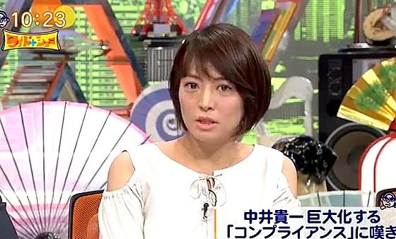ワイドナショー画像 赤江珠緒「自分と異なる基準を認めない世の中は息苦しい」 2017年3月19日