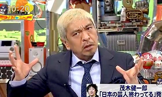 ワイドナショー画像 松本人志が茂木健一郎のキリンのTシャツに「センスない」 2017年3月19日