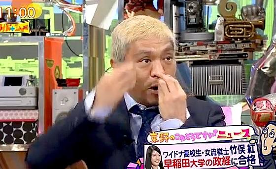 ワイドナショー画像 政経と聞いて「整形」と取り違える松本人志 2017年3月19日