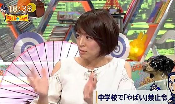 ワイドナショー画像 赤江珠緒「ヤバい禁止令は学校内のルールなので良い」 2017年3月19日