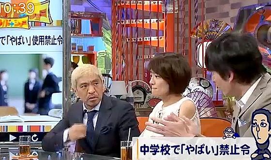 ワイドナショー画像 博多大吉「ヤバいを禁止するのはノリもあるので議論の必要もない」 2017年3月19日