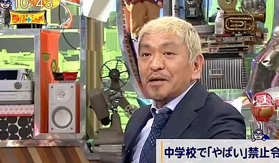 ワイドナショー画像 松本人志がツイートに「それな」で返されるとすっげー腹立つと告白 2017年3月19日