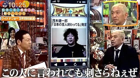 ワイドナショー画像 先週の放送で松本が脳科学者の茂木健一郎に「全然面白くないから何言われても腹が立たない」 2017年3月26日
