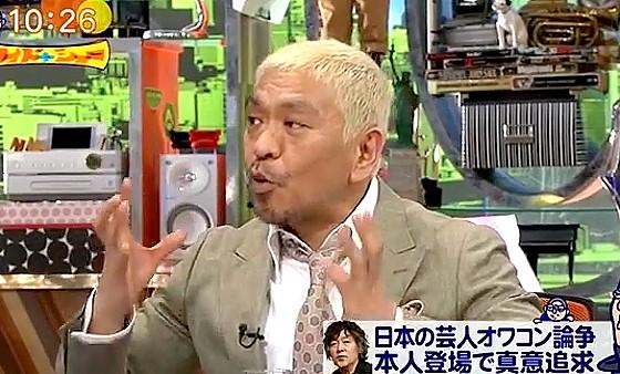 ワイドナショー画像 茂木健一郎のオワコン発言報道に対し松本人志が「茂木さんに怒ってるわけじゃない」と反論 2017年3月26日