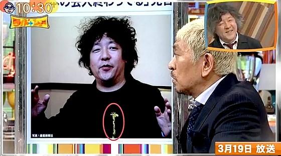 ワイドナショー画像 松本人志が茂木健一郎のキリンのTシャツにセンスないと言った先週の発言 2017年3月26日