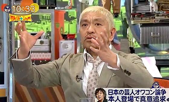 ワイドナショー画像 松本人志「プロが生業としていることを否定するのは反論したい」 2017年3月26日