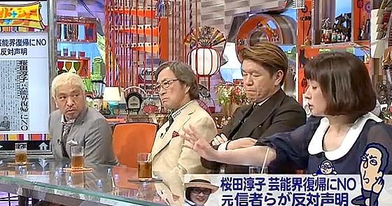 ワイドナショー画像 桜田淳子の復帰に反対する元信者の話題にコメントする千秋「どっちも理解できる」 2017年4月9日