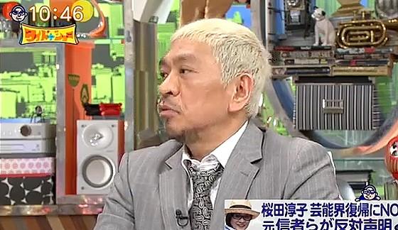 ワイドナショー画像 旧統一教会信者・桜田淳子の芸能界復帰に関して松本人志が意見 2017年4月9日