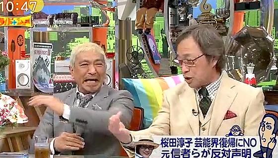 ワイドナショー画像 桜田淳子が統一教会の替え歌にすると言った松本人志に武田鉄矢がツッコミ 2017年4月9日