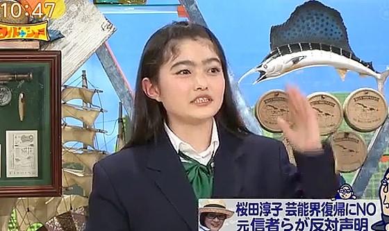 ワイドナショー画像 ワイドナ高校生の井上咲楽が桜田淳子の復帰に反対 2017年4月9日