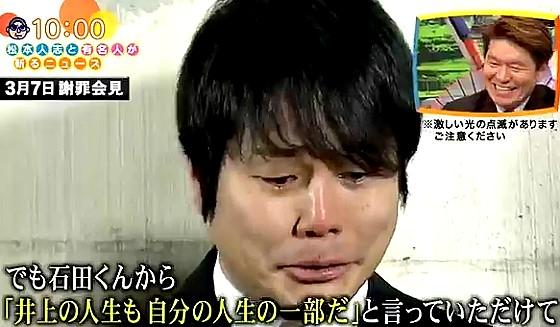 ワイドナショー画像 ノンスタイル井上裕介が泣き過ぎの謝罪会見 2017年4月9日