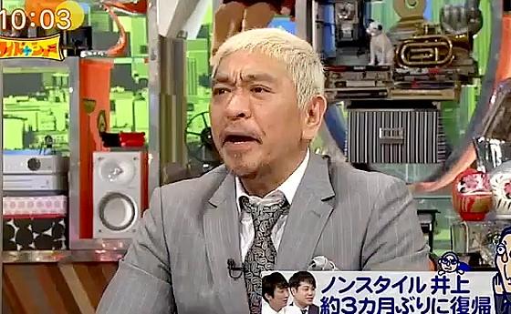ワイドナショー画像 会見で泣き続けたノンスタイルの井上がスタジオでは泣かないことに松本が「そこは泣けよ」 2017年4月9日