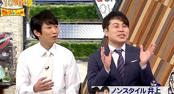 ワイドナショー画像 ノンスタイル井上がなぜ会見で大泣きしたのかわからなかった石田 2017年4月9日