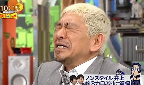 ワイドナショー画像 松本人志がノンスタイル井上に「事故のことは絶対に忘れへん」と面白がる 2017年4月9日