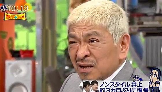 ワイドナショー画像 松本人志がNON STYLE井上に最後まで「絶対許せへん」 2017年4月9日