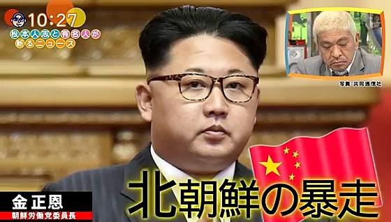 ワイドナショー画像 金正男の暗殺やミサイル開発など止まらない金正恩の暴走 2017年4月9日