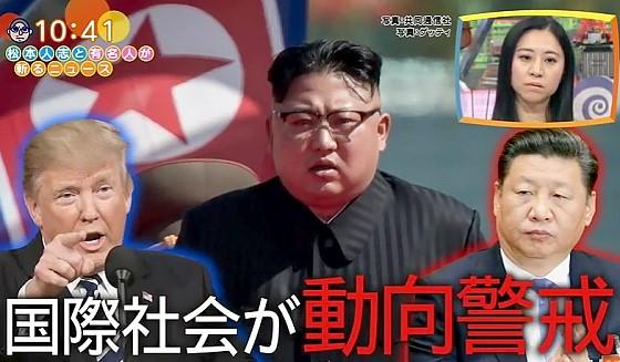 ワイドナショー画像 国際社会が北朝鮮の動向を警戒 2017年4月16日