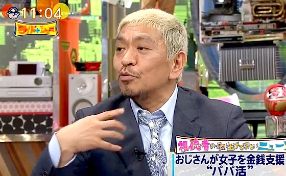 ワイドナショー画像 松本人志「若い女の子と食事に行って美味しいと言ってもらったら嬉しい」 2017年4月16日