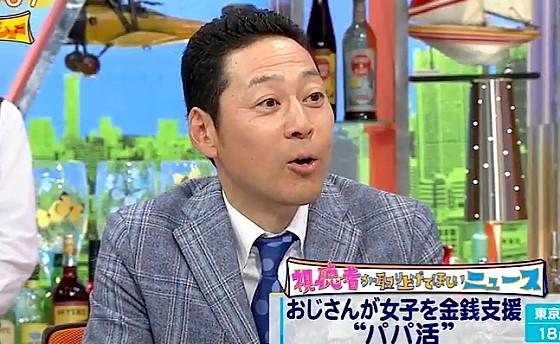 ワイドナショー画像 東野幸治「パパ活の相手が男だったら絶対おごらない」 2017年4月16日
