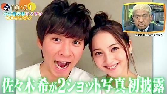 ワイドナショー画像 佐々木希がアンジャッシュ渡部とのツーショット写真を初めて公開し結婚報告 2017年4月16日