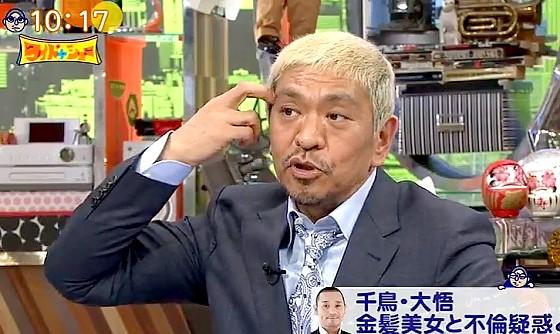 ワイドナショー画像 松本人志がアンジャッシュ児嶋一哉に「不倫してるとか無いの?」 2017年4月16日