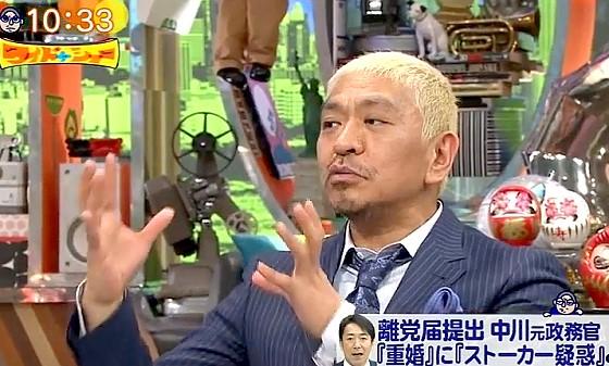 ワイドナショー画像 愛人と年間300日会っていた中川俊直議員に松本人志が「英会話ならもうペラペラ」 2017年4月23日