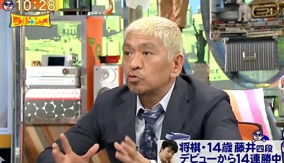 ワイドナショー画像 加藤一二三九段(ひふみん)の将棋解説に聞き入る松本人志 2017年4月30日