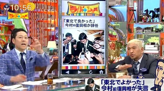 ワイドナショー画像 二階幹事長の発言に対し松本人志「メディアの切り取り報道はパッチワークのよう」と理解を示す 2017年4月30日