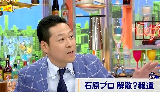 ワイドナショー画像 週刊新潮の石原プロ解散報道を紹介する東野幸治 2017年4月30日