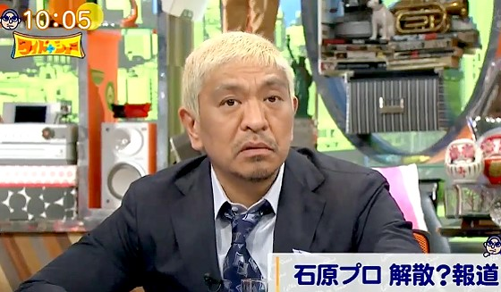 ワイドナショー画像 松本人志「石原プロの内紛報道は差し入れがおはぎからあんパンに変わったから」 2017年4月30日