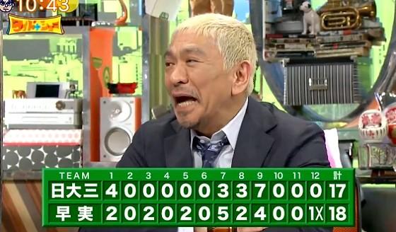 ワイドナショー画像 早稲田実業の乱打戦のスコアボードを見て松本人志が「ボーリングみたいや」 2017年4月30日