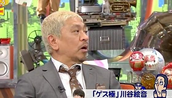 ワイドナショー画像 テレビ復帰のゲス川谷に松本人志が質問 2017年5月7日