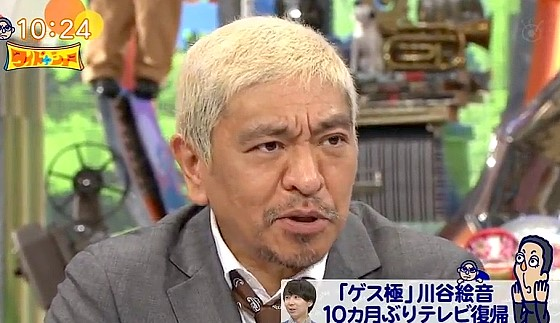 ワイドナショー画像 番組への出演を両親かた反対されたという川谷絵音に松本人志が同意 2017年5月7日