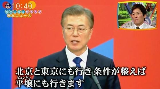 ワイドナショー画像 北朝鮮との対話の可能性を示した韓国の文新大統領 2017年5月14日