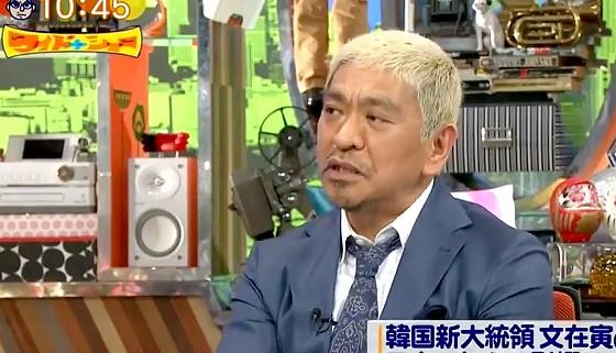 ワイドナショー画像 松本人志「韓国は世論が強すぎてリーダーシップを発揮しにくい」 2017年5月14日
