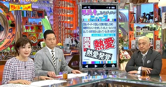 ワイドナショー画像 芸能事務所のコメントで恋愛確率がわかるという説を佐々木恭子アナが紹介 2017年5月14日