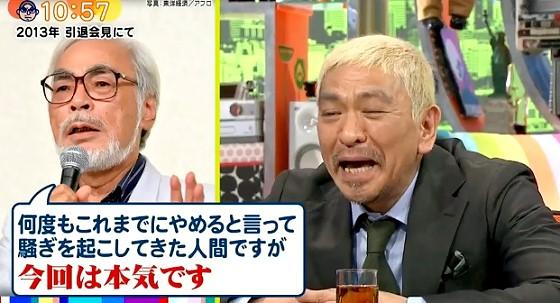 ワイドナショー画像 宮﨑駿の引退宣言に大ウケの松本人志 2017年5月28日