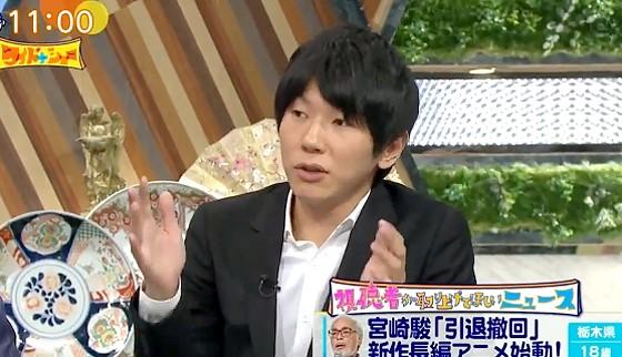 ワイドナショー画像 古市憲寿「宮﨑駿さんは若いフタッフを募集しているのがカッコいい」 2017年5月28日