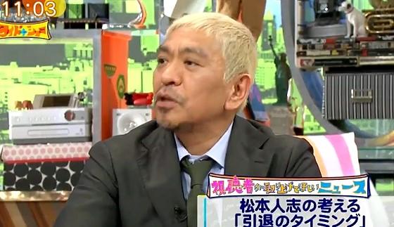 ワイドナショー画像 松本人志「2ちゃんねるで悪口言われてることが燃料になっている」 2017年5月28日